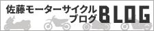 佐藤モーターサイクルブログ