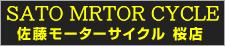 佐藤モーターサイクル桜店